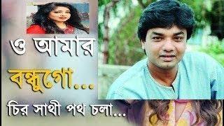 Download Video ও আমার বন্ধু গো চির সাথী পথ চলার   শিল্পী- আগুন   কেয়ামত থেকে কেয়ামত   O Amar Bondhu Go MP3 3GP MP4