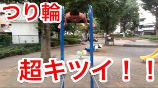 つり輪再チャレンジ 体操選手は凄すぎだろ!!