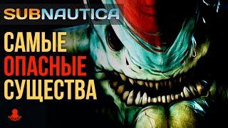 видео: Самые ОПАСНЫЕ Существа Subnautica