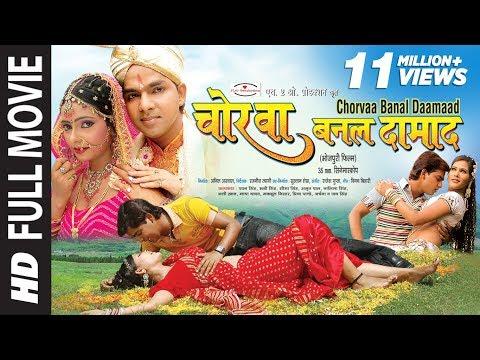 CHORWA BANAL DAMAAD in HD [ Full Bhojpuri Movie ] Feat.Pawan Singh & Rooby Singh