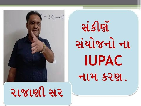 IUPAC NAME OF COORDINATION COMPOUND IN GUJARATI BY RAJANI SIR