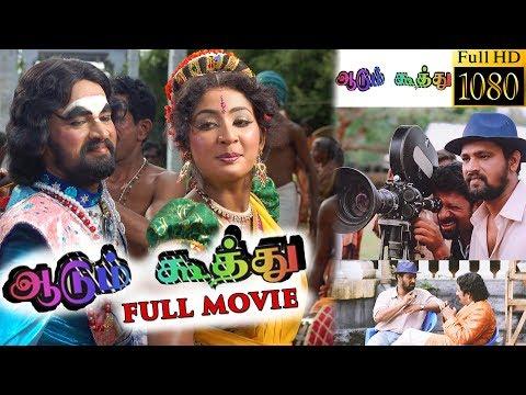 Aadum Koothu Full Movie - Exclusive