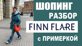 FiNN FLARE | ШОПИНГ-ОБЗОР | ПРИМЕРКА со СТИЛИСТОМ | ВЕСНА-ЛЕТО 2021