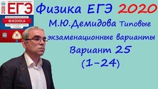 Физика ЕГЭ 2020 М. Ю. Демидова 30 типовых вариантов, вариант 25, разбор заданий 1 - 24 (часть 1)