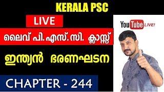 Kerala PSC  ലൈവ് ക്ലാസ്സ്  ഇന്ത്യന് ഭരണഘടന  #18 Chapter#244 A2Z Tricks Live PSC Class