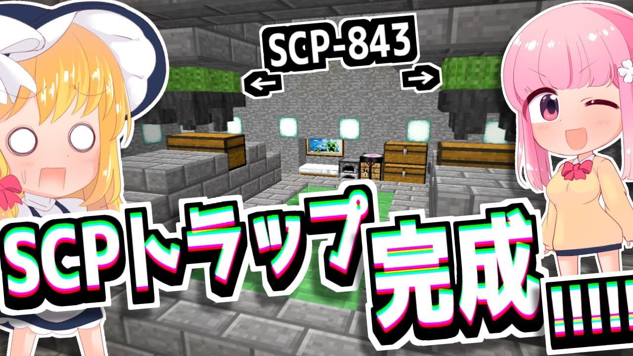 【マインクラフト】SCP錬金増殖クラフト part31【ゆっくり実況】
