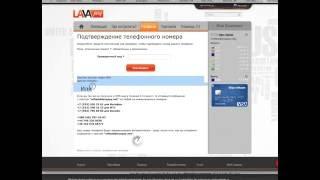 Как привязать свой телефон к LavaPay eWllet