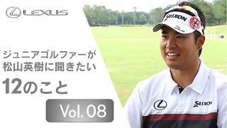 Vol.08 ジュニアゴルファーが松山英樹プロに聞きたい12のこと~マスターズで優勝するには~