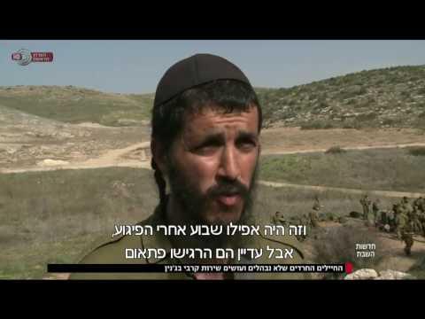 חדשות השבת  המילואימניקים של גדוד נצח יהודה