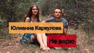 Юлианна Караулова - Не верю (Cover by НА РЕПИТЕ)
