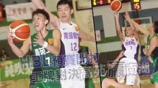 HBL預賽開打 王牌對決 高苑贏南湖 --蘋果日報20151124