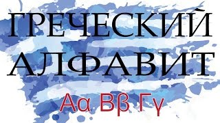 Алфавит греческого языка