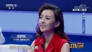 [2019主持人大赛]韩雨菲 3分钟自我展示| CCTV
