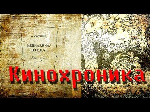 """Из сборника рассказов """"Невиданная птица"""". """"Кинохроника"""" автор Юрий Сотник. Zvook"""