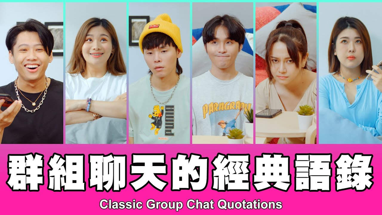 這群人 TGOP │群組聊天的經典語錄  Classic Group Chat Quotations