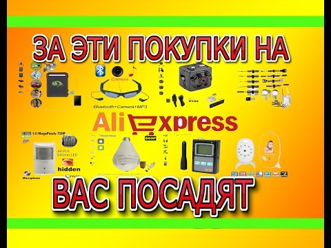 видео: За эти покупки на aliexpress вас ПОСАДЯТ и дадут ШТРАФ!