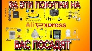 За эти покупки на Aliexpress вас ПОСАДЯТ и дадут ШТРАФ!