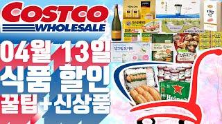 코스트코 식품 할인정보!4월 13일 코스트코 식품 할인…