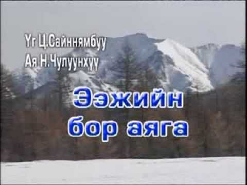 Eejiin bor ayaga (Karaoke) - Ээжийн бор аяга Монгол дууны караоке