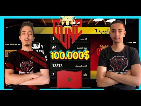 فوز المغرب بالمركز