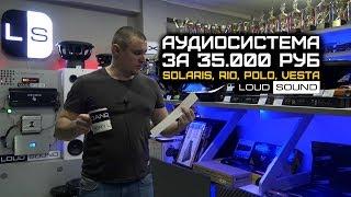 Аудиосистема в Солярис, Рио, Поло, Весту за 35000 рублей