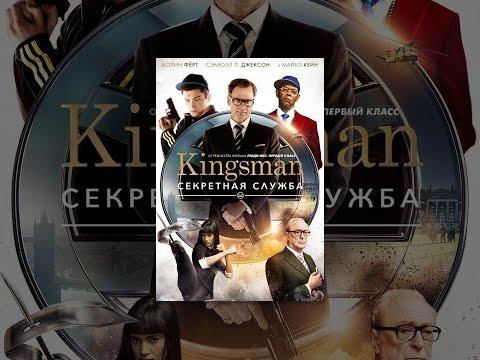 kingsman секретная служба 2015 торрент