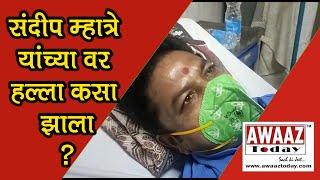 Former BJP corporator's husband Sandeep Mhatre attacked in Kopar Khairane, survives, police detain 2