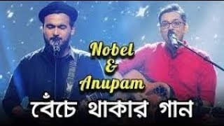 Benche Thakar Gaan | বেঁচে থাকার গান | Noble Man | Anupam Roy | Rupam Islam | Lyrical Video