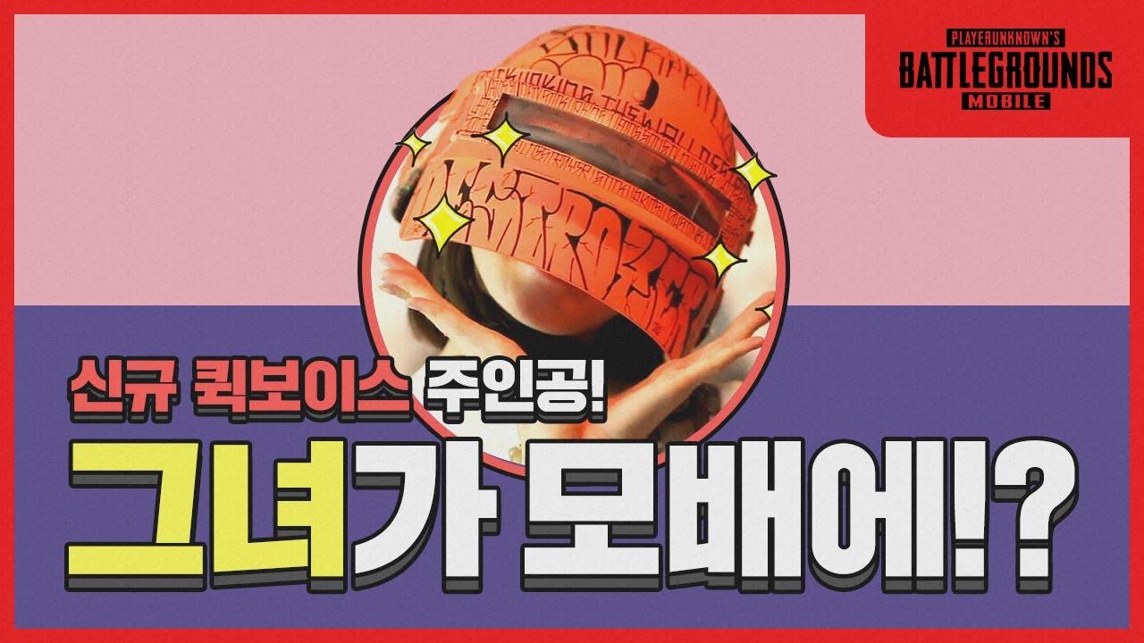 [퀵보이스 5개 드림! 🎁] 📢 7월 신규 퀵보이스 출시! 이번 퀵보이스의 주인공은 누규~!?😲 | 배틀그라운드 모바일 | 모바일 배그 | 배그 모바일 | 모배