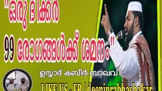 Repeat youtube video Oru Dikar 99 Rokangalkku Shamanam   Kabeer Baqavi Excellent Speech
