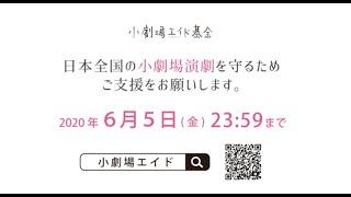 #小劇場エイド 応援動画(北海道・東北編)