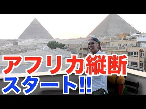 いよいよアフリカ縦断スタート!エジプトに着きました。【アフリカ縦断#1】