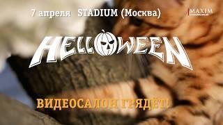 Helloween мчится в Видеосалон