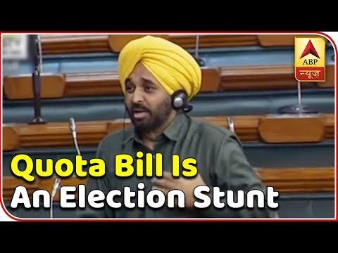 Quota Bill Is An Election Stunt: Bhagwant Mann, AAP | ABP News