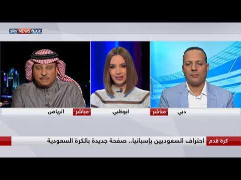 احتراف السعوديين في إسبانيا.. خطوة ملهمة واستثمار بالكرة السعودية  - نشر قبل 46 دقيقة