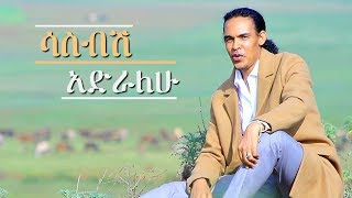 Dereje Belay - Sasebish Adralehu | ሳስብሽ አድራለሁ - New Ethiopian Music 2018 (Official Video)