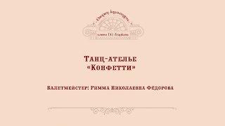 "ДК Агаркова Хореографический коллектив ""Конфетти"""