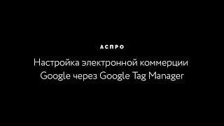 настройка тегов Google Analytics через Google Tag Manager