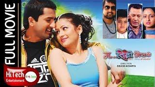 Ma Timro Bhaisake | Nepali Movie | Jiwan Luitel | Richa Singh Thakuri