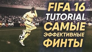 FIFA 16 TUTORIAL / Самые эффективные финты(монеты FIFA 16, FIFA 15, FIFA 14 - http://goo.gl/sQFBnm Twitter - https://twitter.com/OfficialYozhyk ВКонтакте - http://vk.com/OfficialYozhyk Facebook ..., 2015-12-16T12:49:11.000Z)