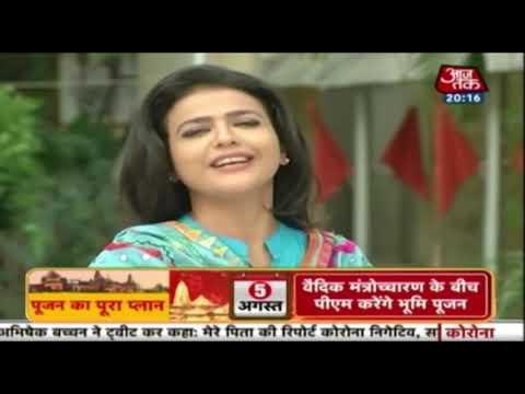 Bhumi Pujan: दुनिया में कहा कहा है श्रीराम के साक्ष्य! देखें विशेष रिपोर्ट श्वेता सिंह के साथ
