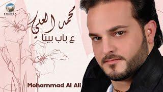 محمد العلي - ع باب بيتا / Muhammad Al Ali - Abab Baitaa