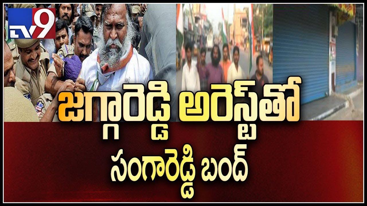 Congress Declares Sangareddy Bandh Over Jagga Reddys Arrest Tv9
