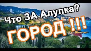 видео АЛУПКА
