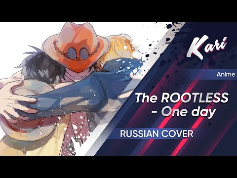 [One Piece Russian version] The ROOTLESS - One day (cover by Kari ft. Len)
