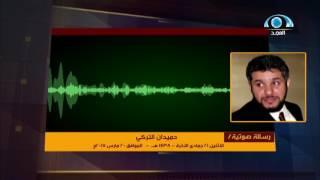"""""""مؤثر"""" بدموعه قبل كلماته، حميدان التركي في تسجيل حصري للمجد : ثقتي في فرج الله أكبر من جدران سَجني."""
