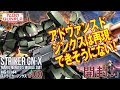 ガンプラ「HG 1/144 ストライカージンクス (STRIKER GN-X) 」#00開封 ※アドヴァンス…