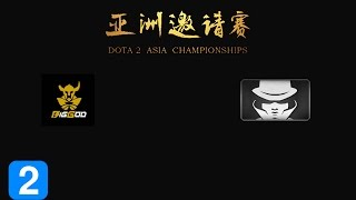 Highlights BigGooooood vs Team Secret Game 2- Dota 2 Asia Championship 2015