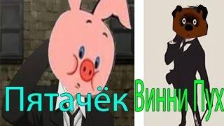 Аниме прикол-Тёмный Дворецкий - Вини Пух и Пятачок