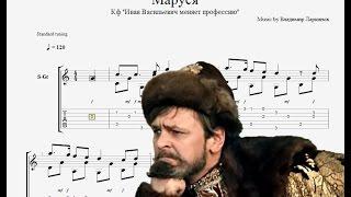 Маруся - Иван Васильевич меняет профессию. Табы